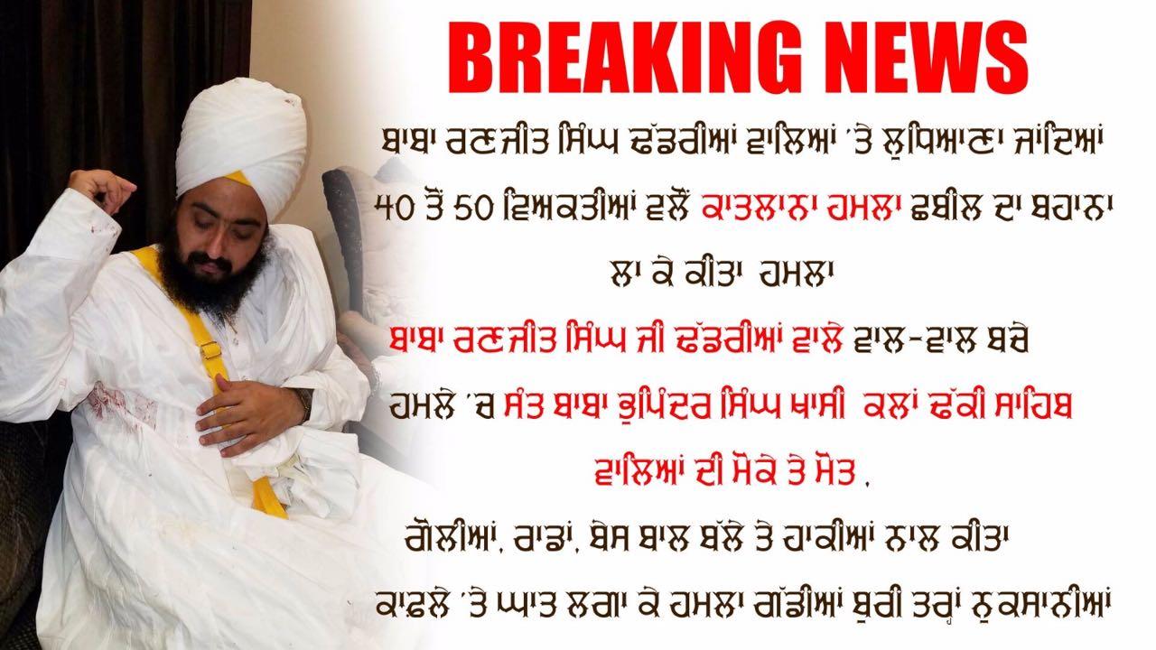 Dhadrianwale Assassination - injured Singh